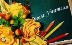 поделки ко Дню учителя